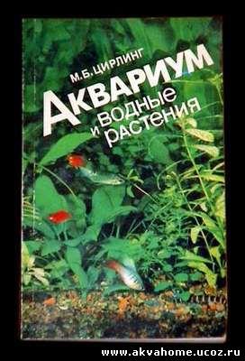 Аквариум и водные растения