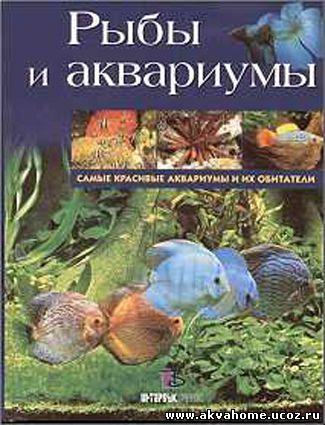 Рыбы и аквариумы